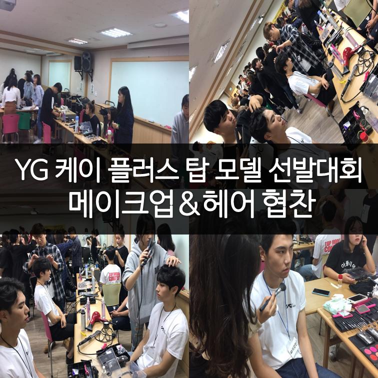 YG 케이플러스 탑 모델 선발대회