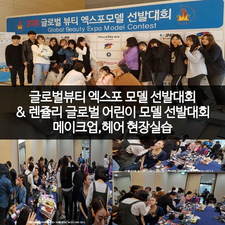 22018 엑스포모델 선발대회  &글로벌 어린이 모델 선발대회