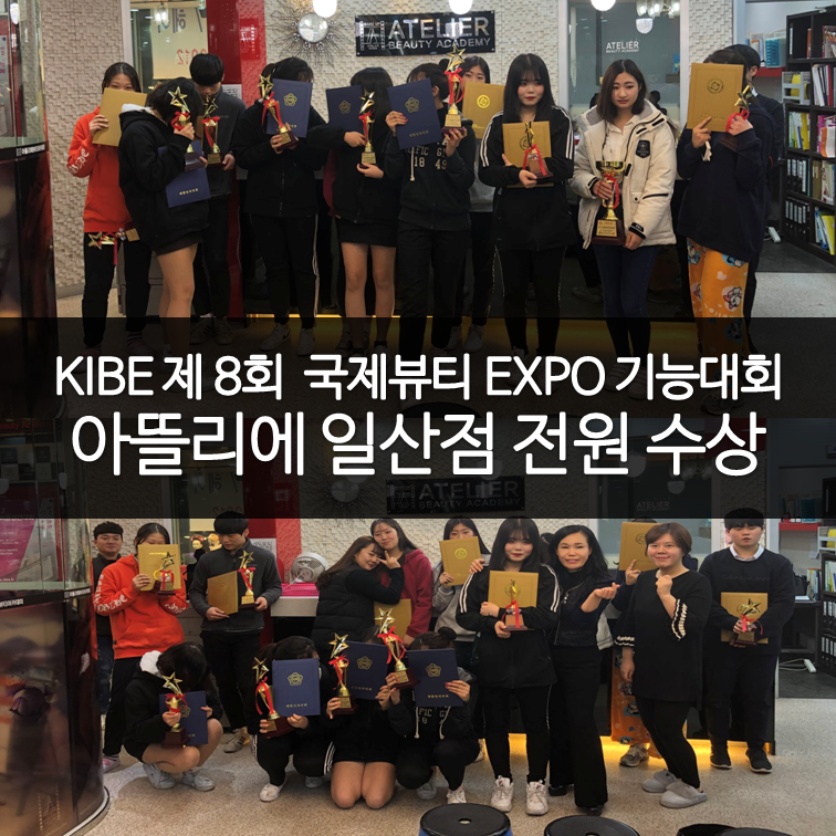 제 8회 KIBE 국제뷰티 EXPO 기능대회 전원수상 !