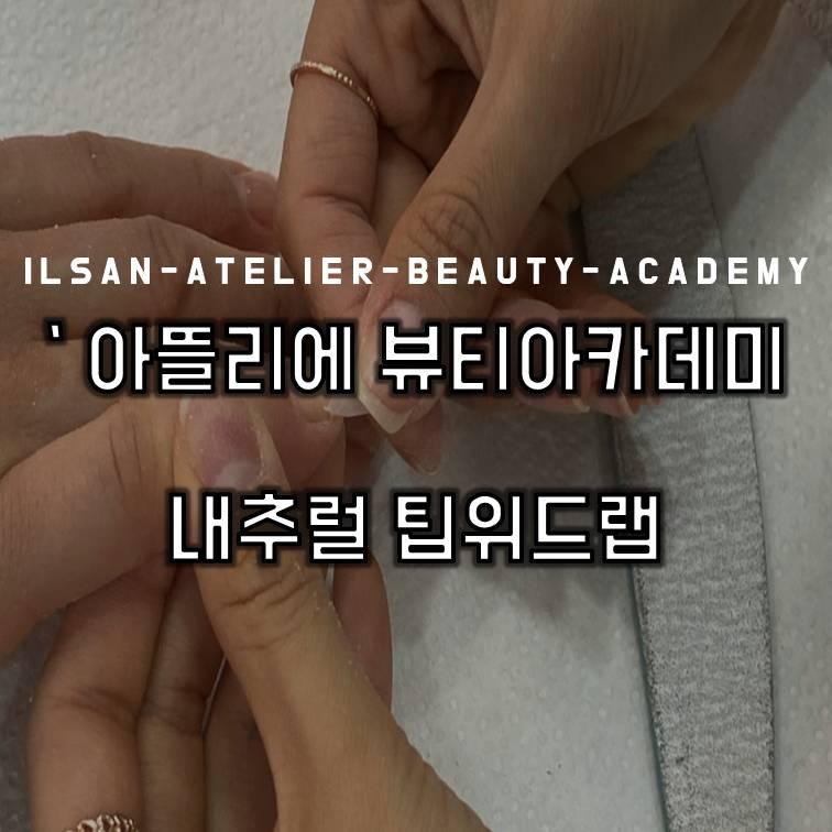내추럴 팁위드랩 수업