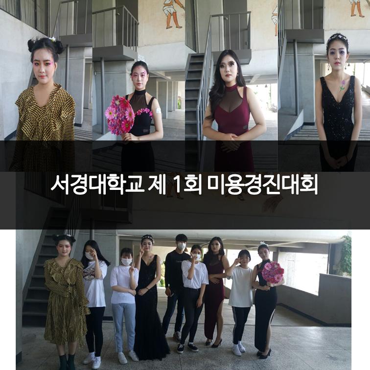 서경대학교 미용경진대회