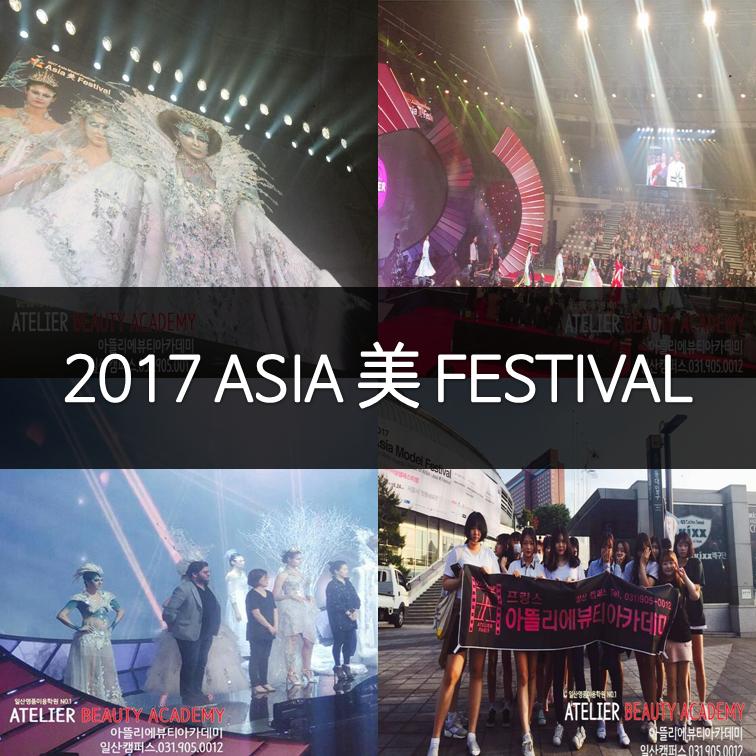 2017 ASIA 美 FESTIVAL