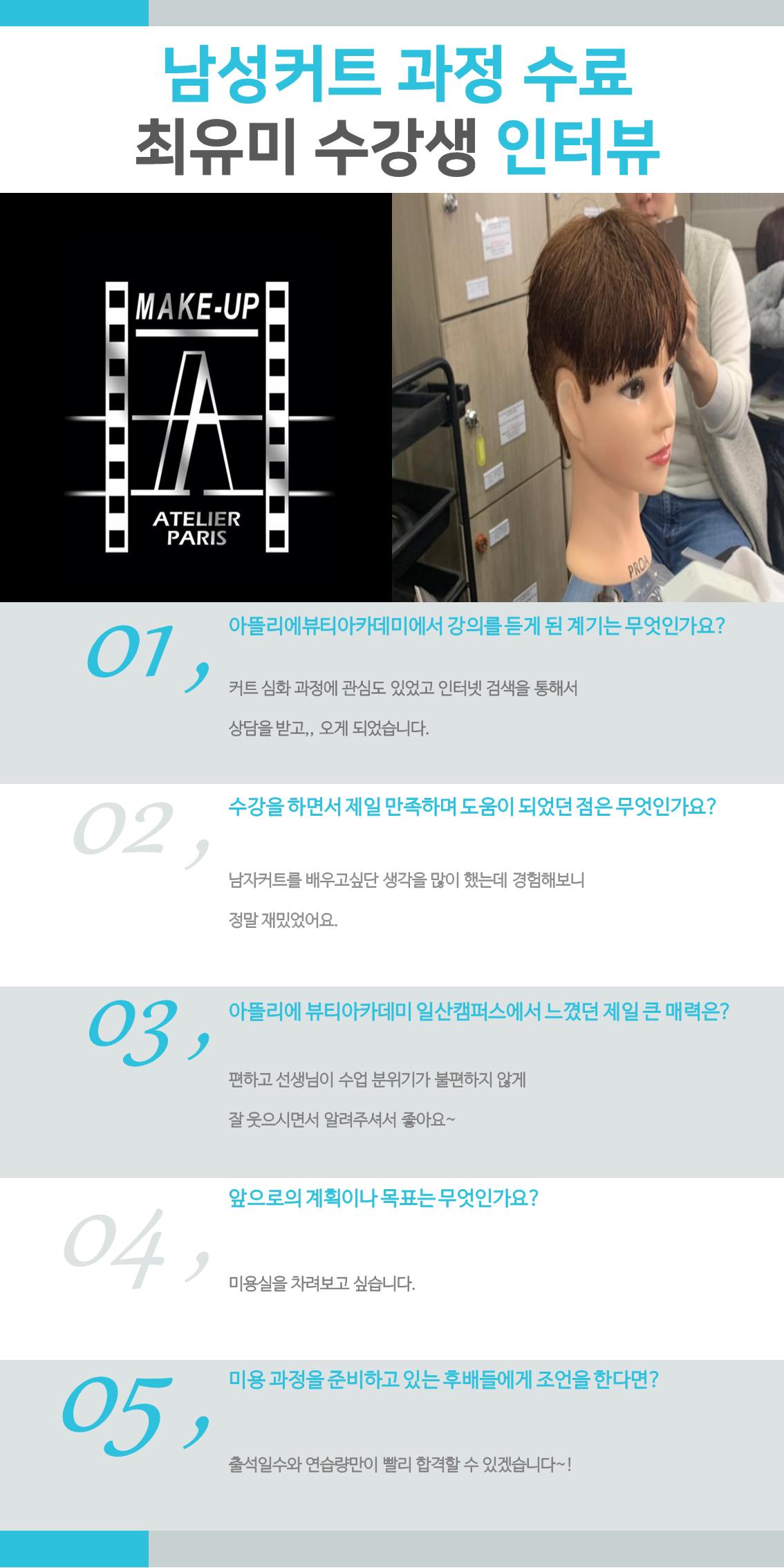 최유미 수강생 수강 후기