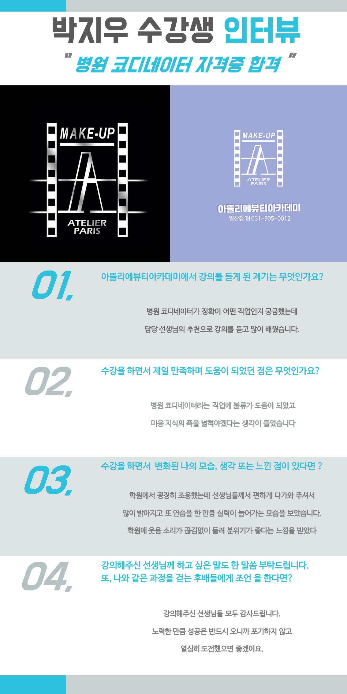 박지우 수강생 수강 후기