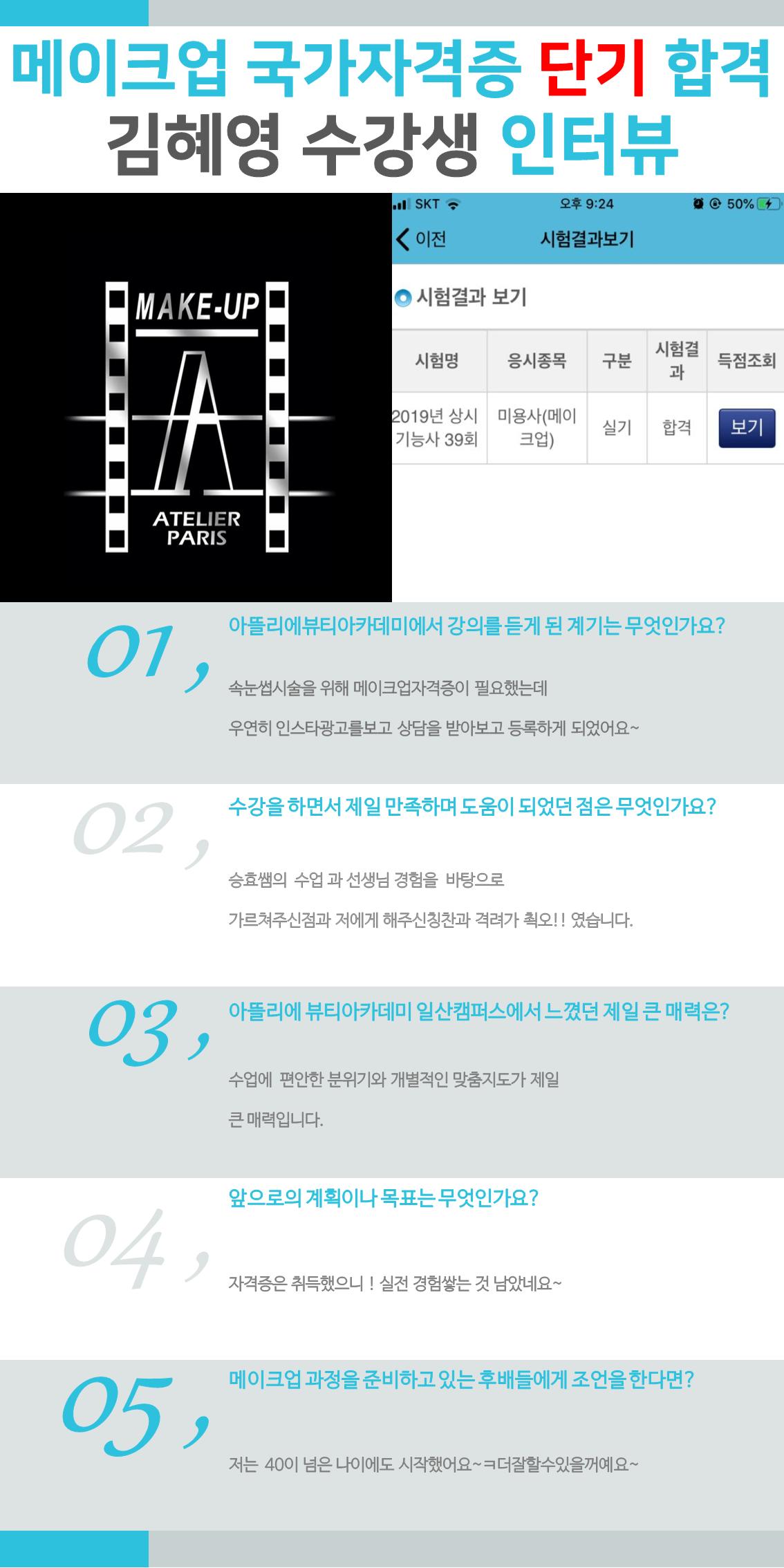 김혜영 수강생 합격 후기