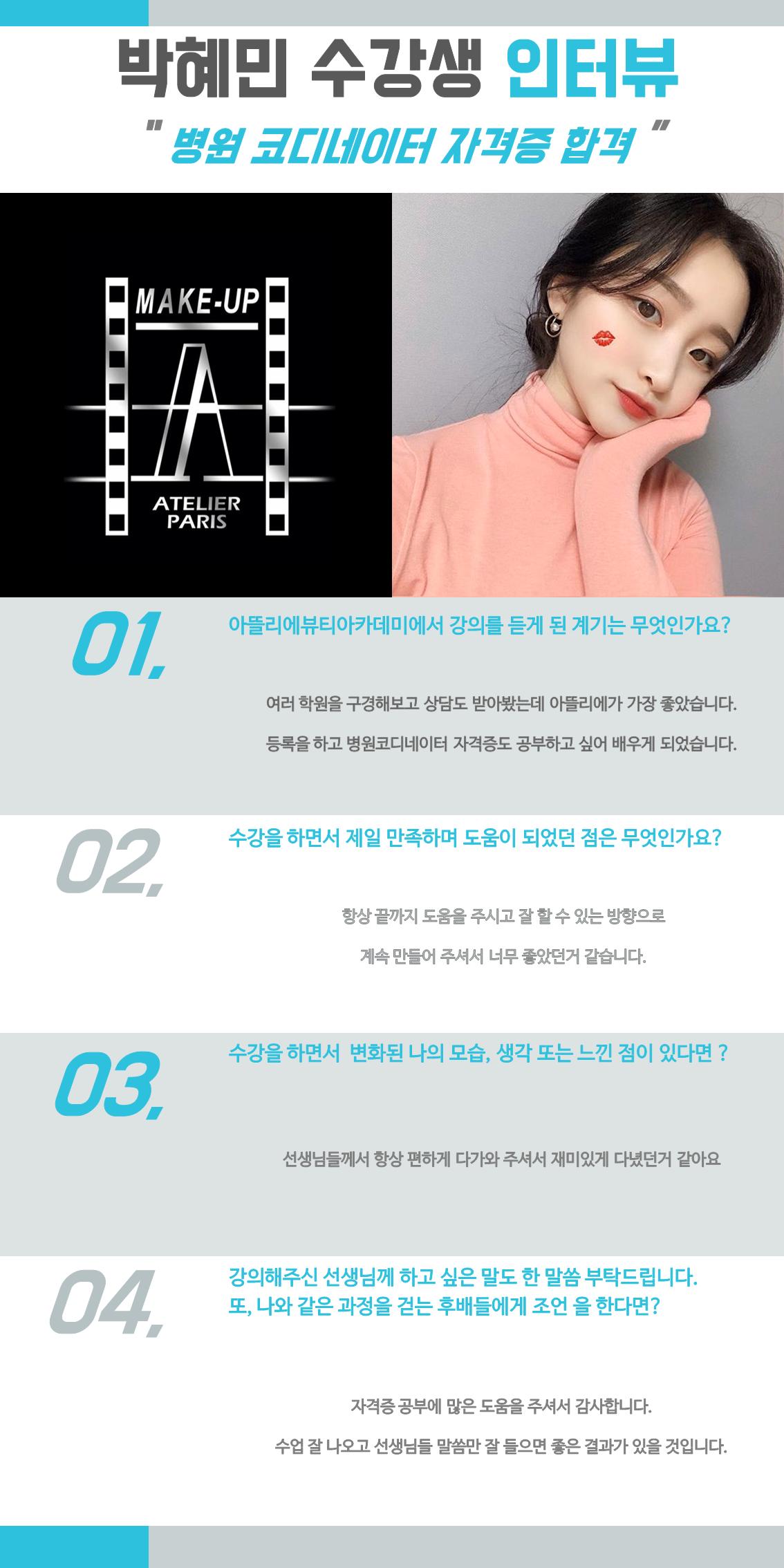 박혜민 수강생 수강 후기