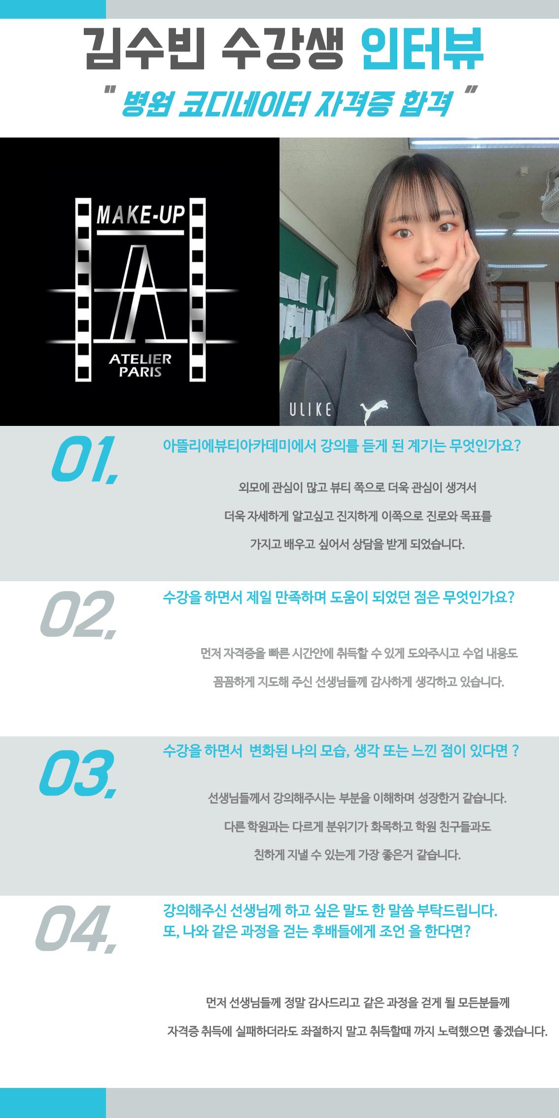 김수빈 수강생 수강 후기
