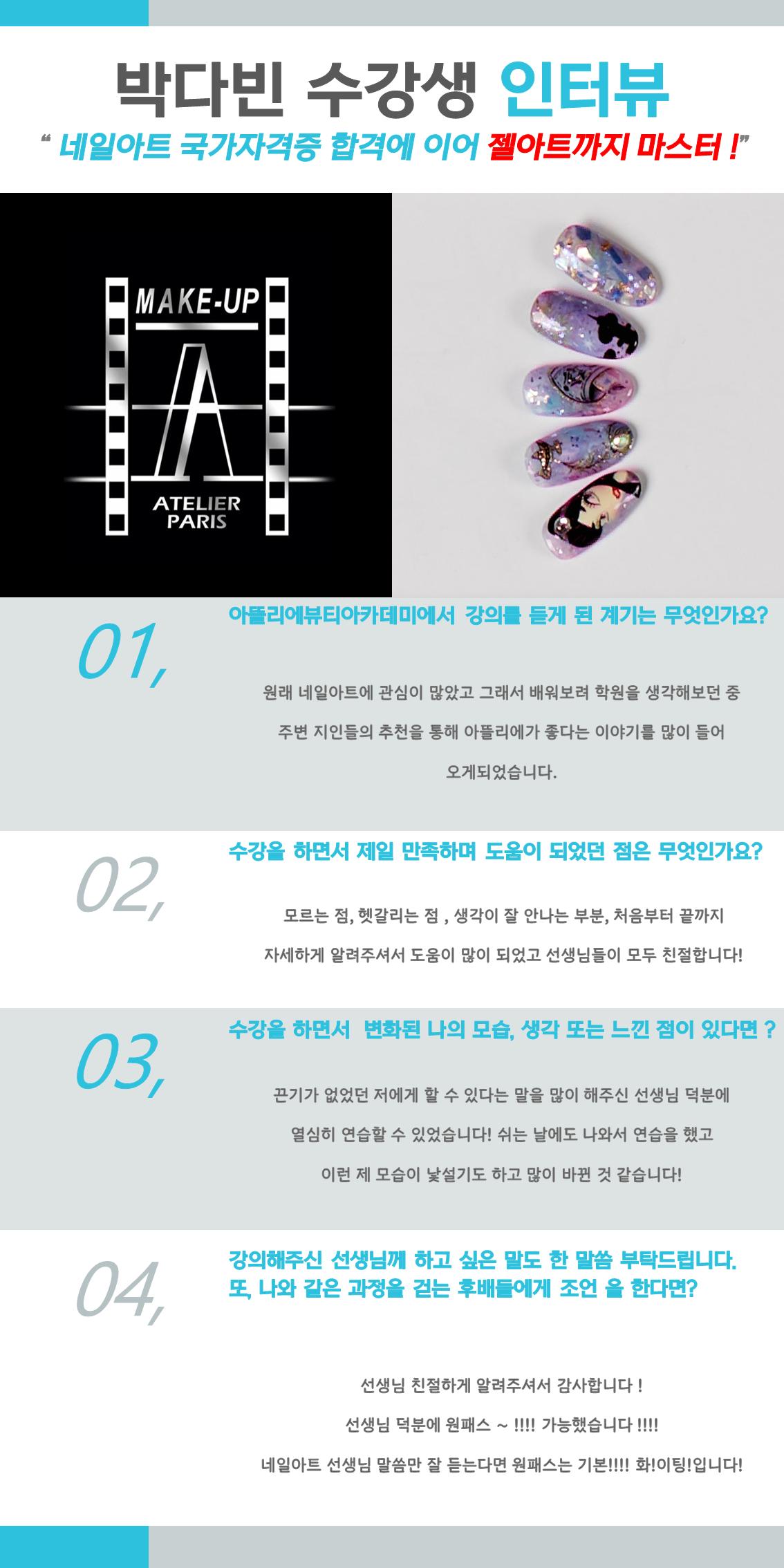 박다빈 수강생 합격 후기