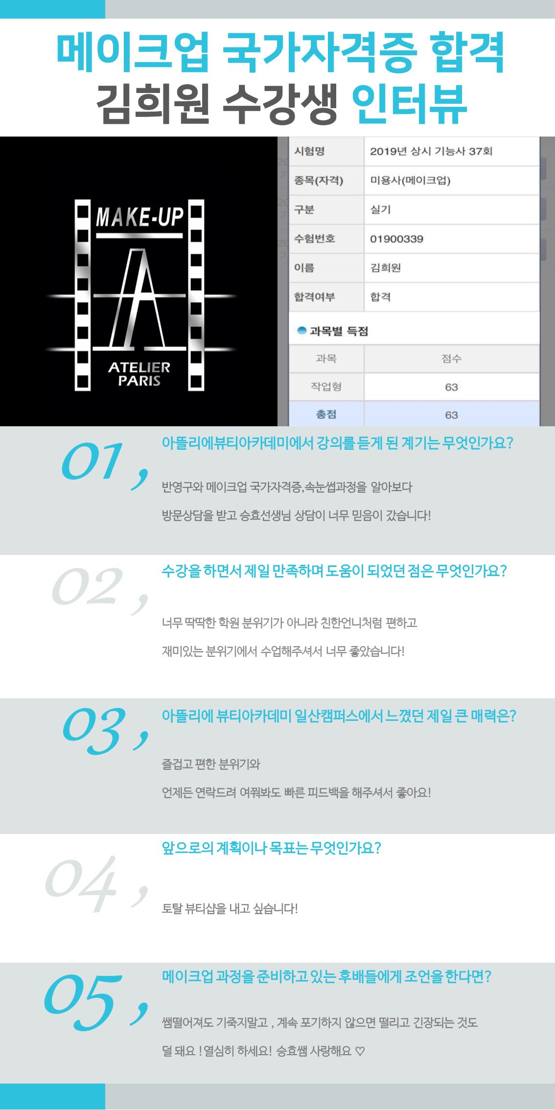 김희원 수강생 합격 후기