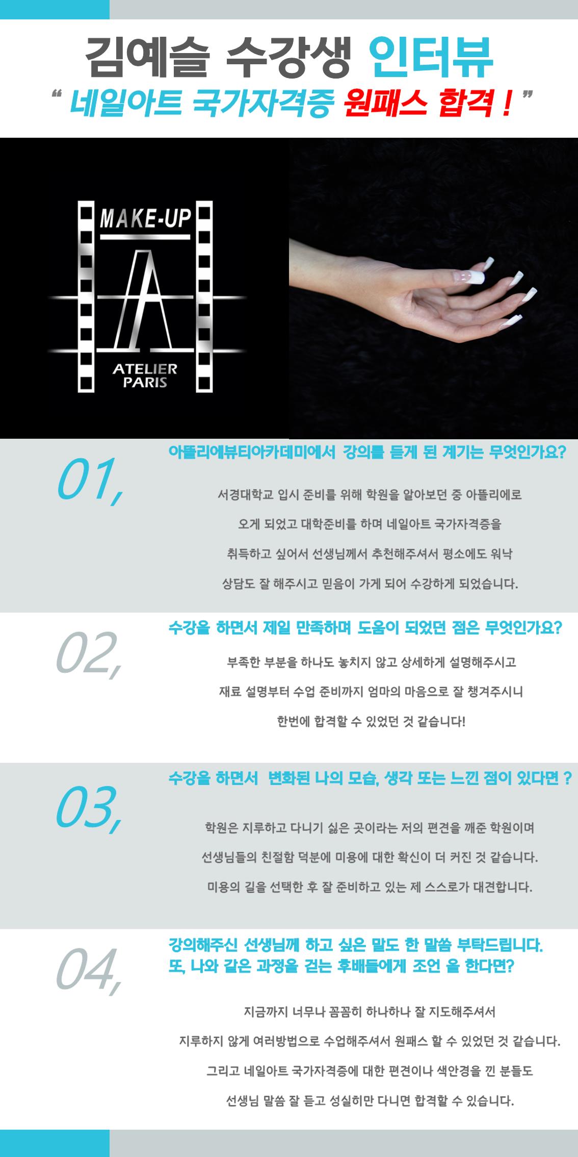 김예슬 수강생 합격 후기