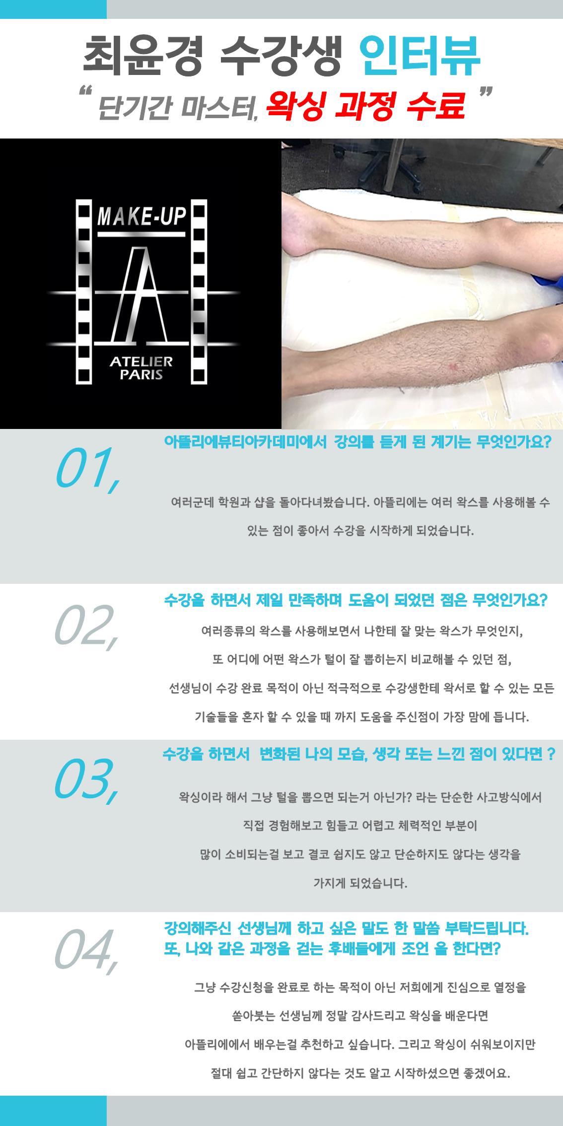 최윤경 수강생 수강 후기