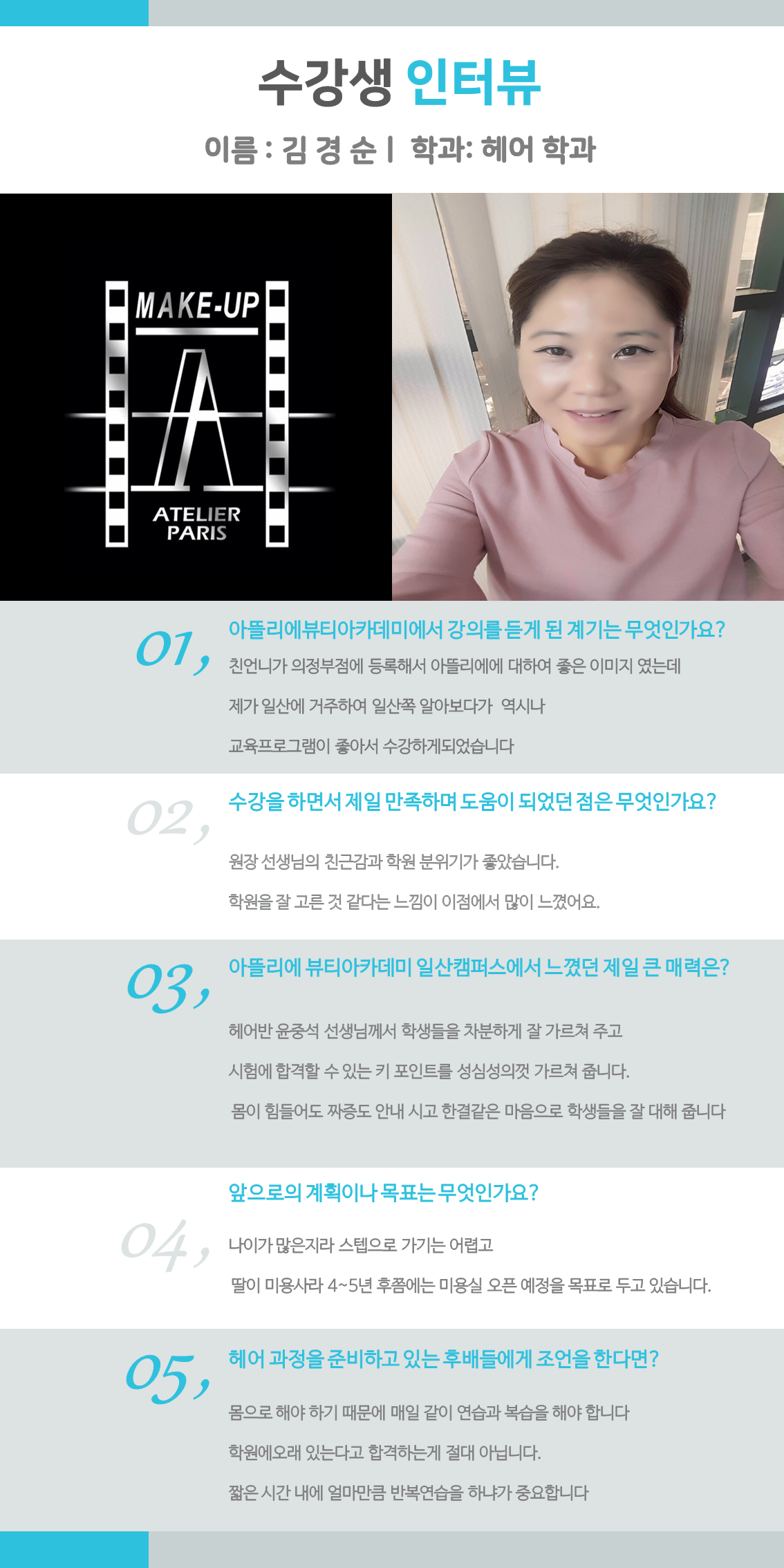 김경순 수강생 수강 후기