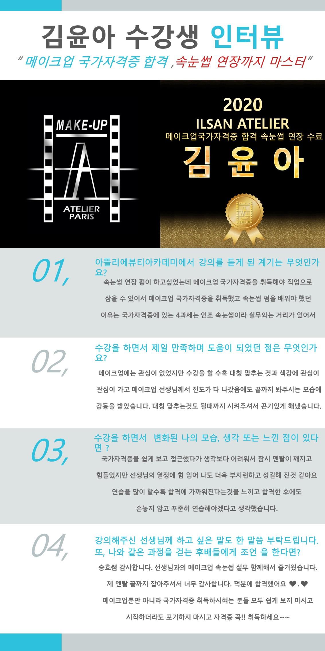 김윤아 수강생 수강후기
