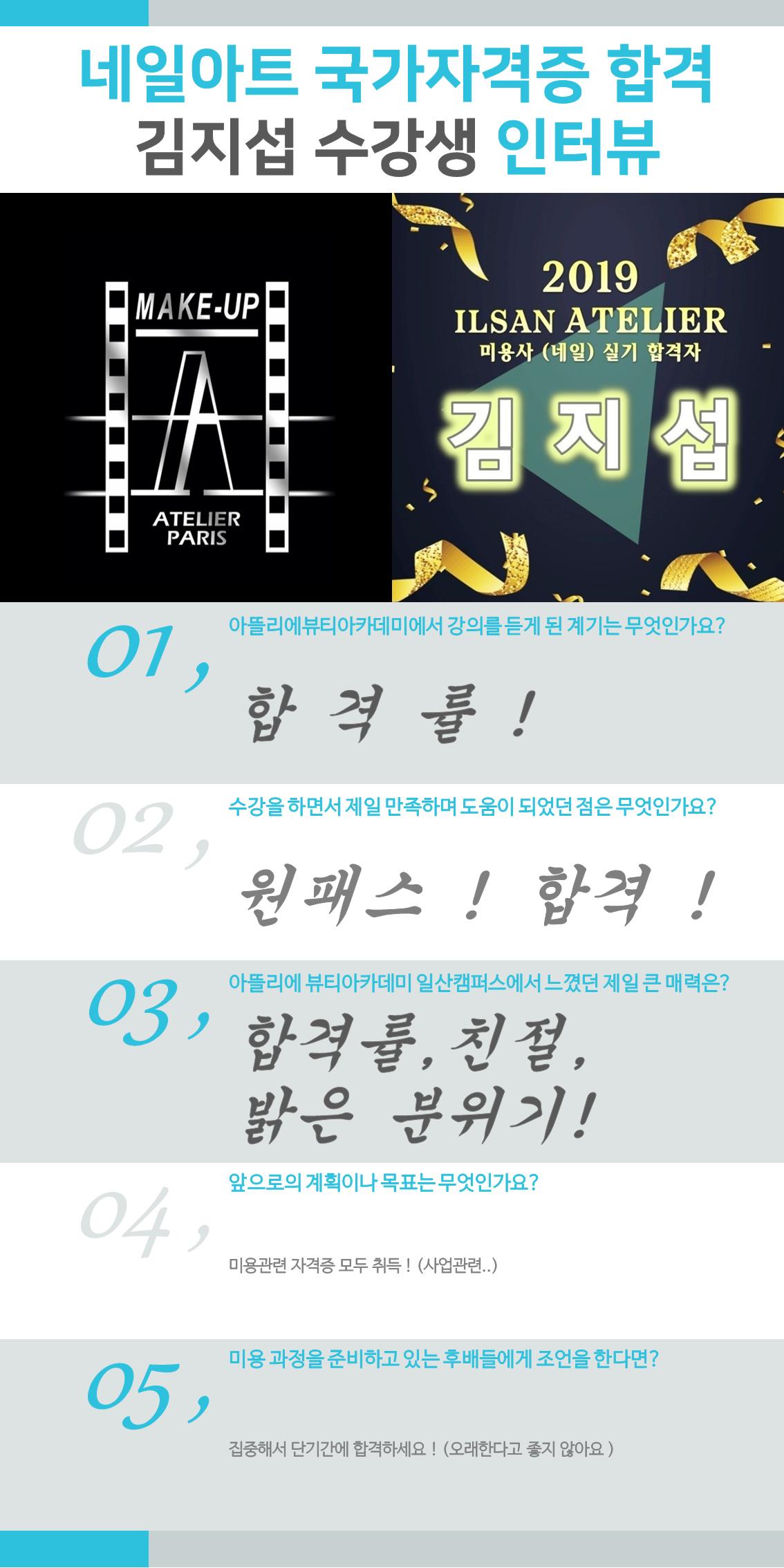 김지섭 수강생 합격 후기