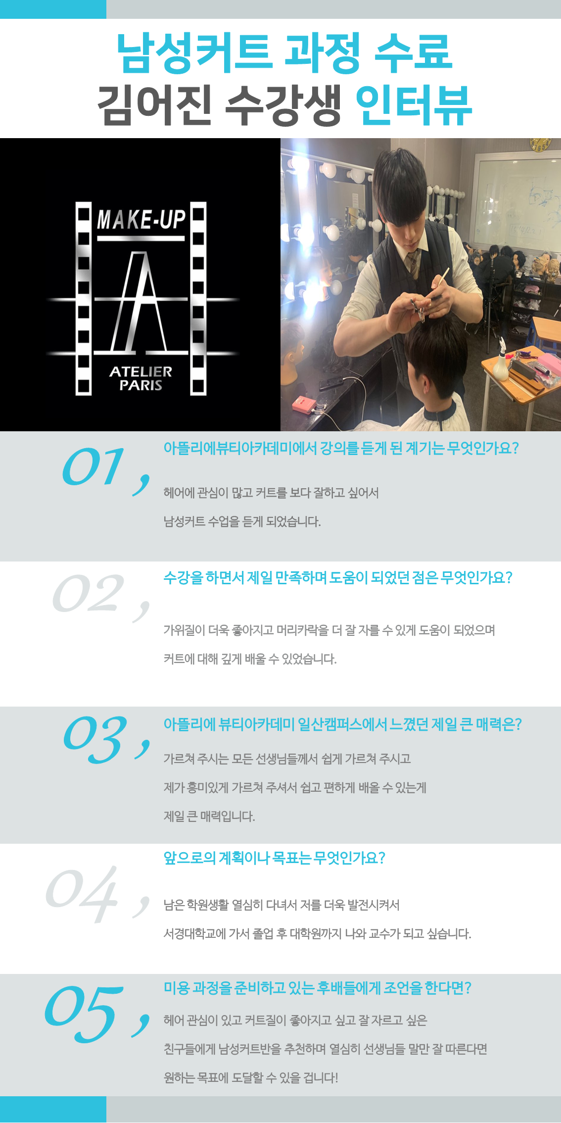 김어진 수강생 수강 후기