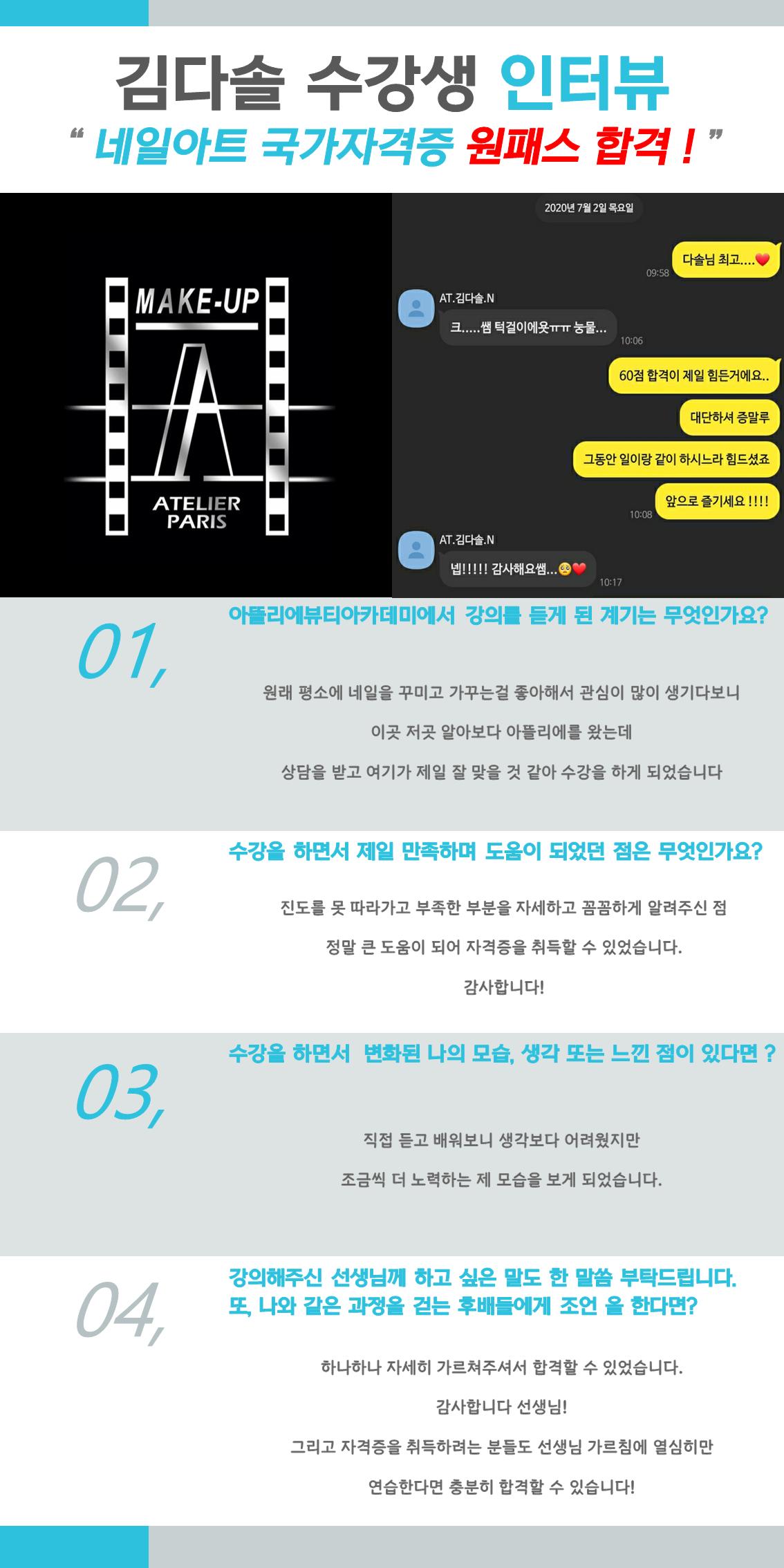김다솔 수강생 합격 후기