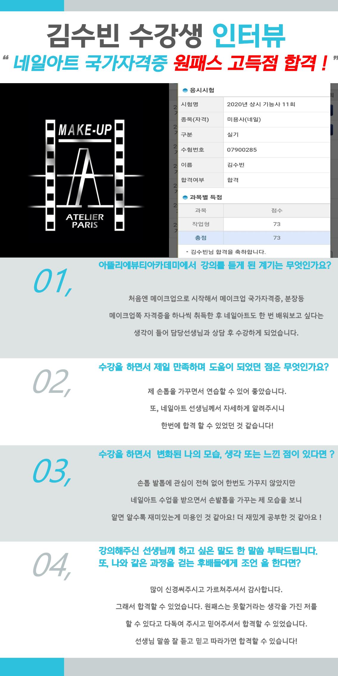 김수빈 수강생 합격 후기