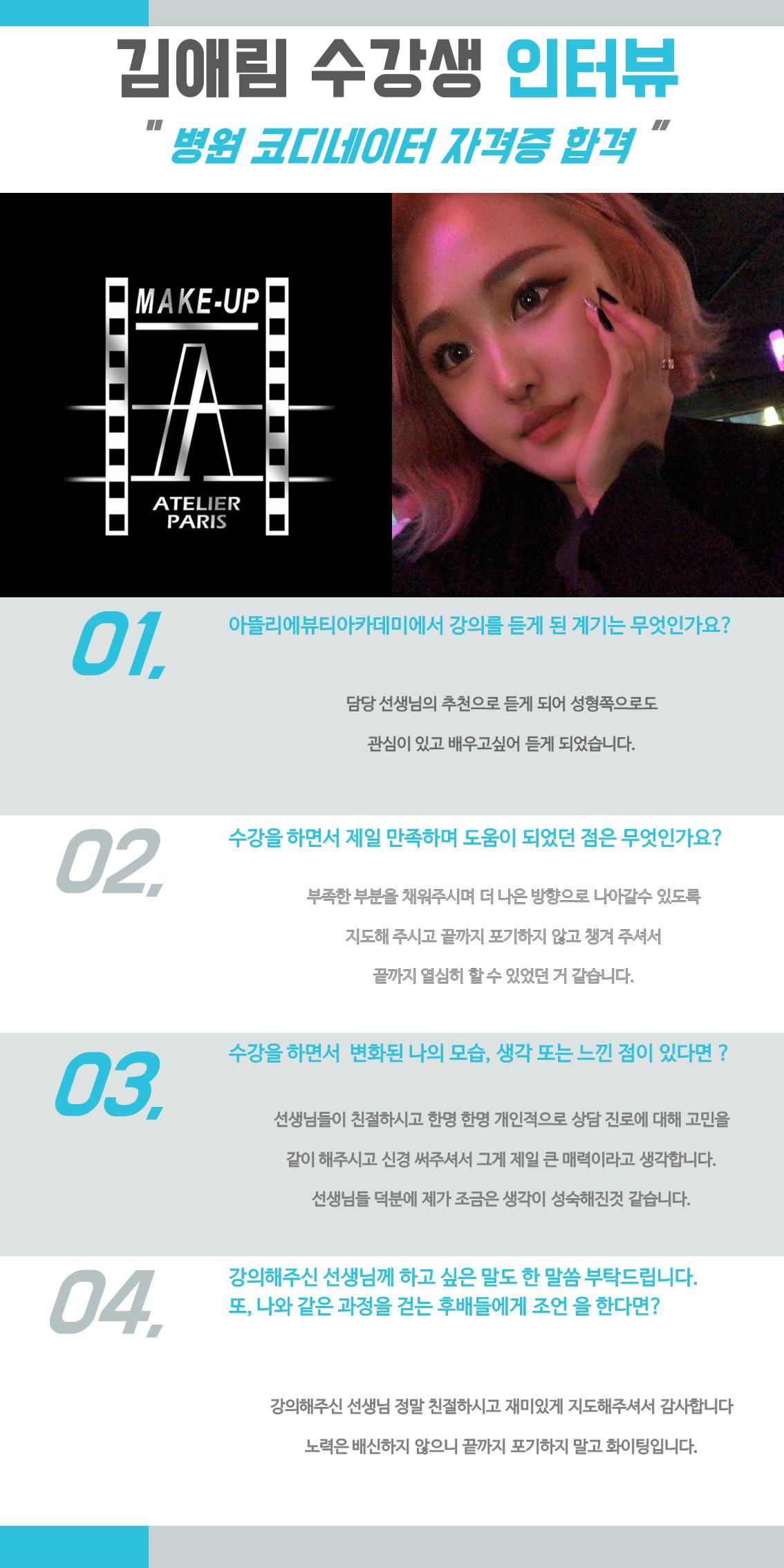 김애림 수강생 수강 후기