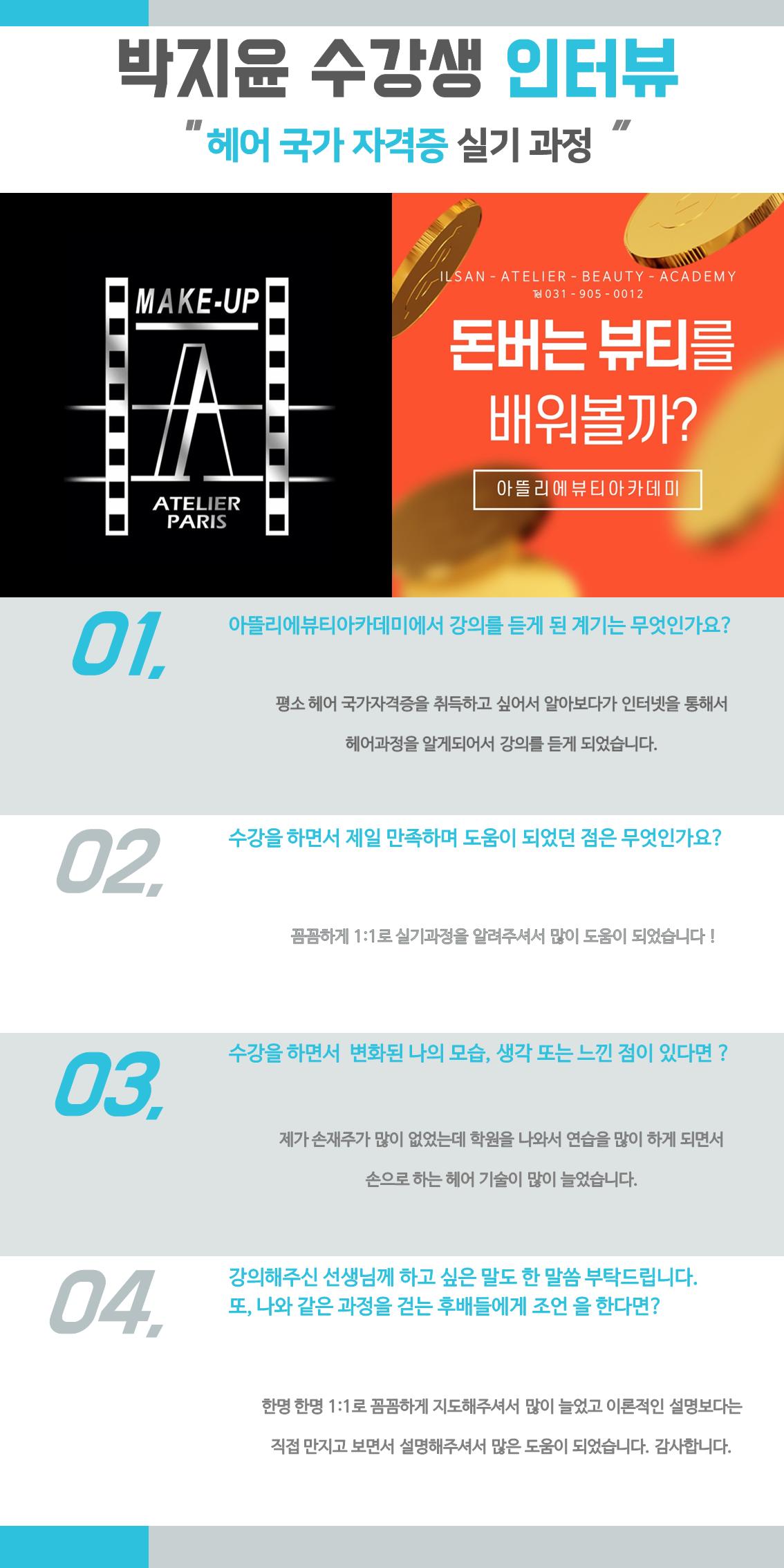 박지윤 수강생 수강 후기