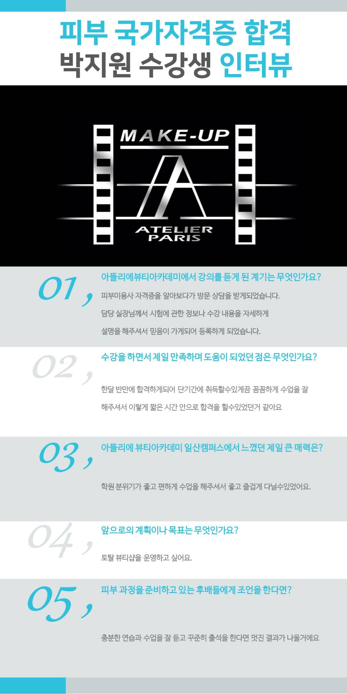 박지원 수강생 후기