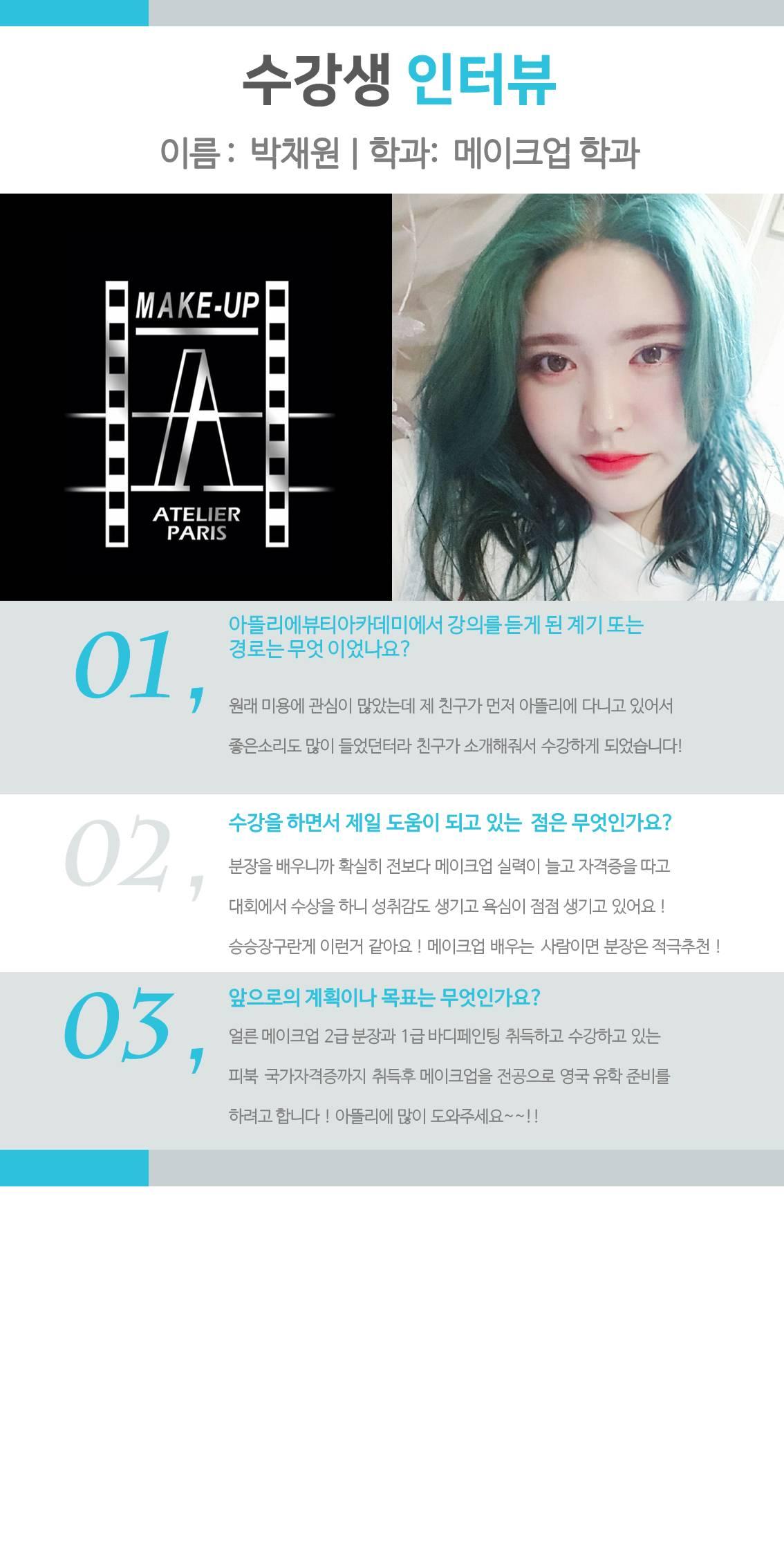 박채원 수강생 수강 후기