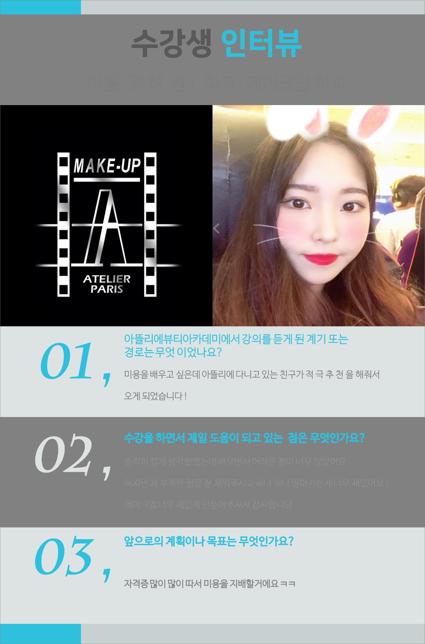 양혜원 수강생 수강 후기