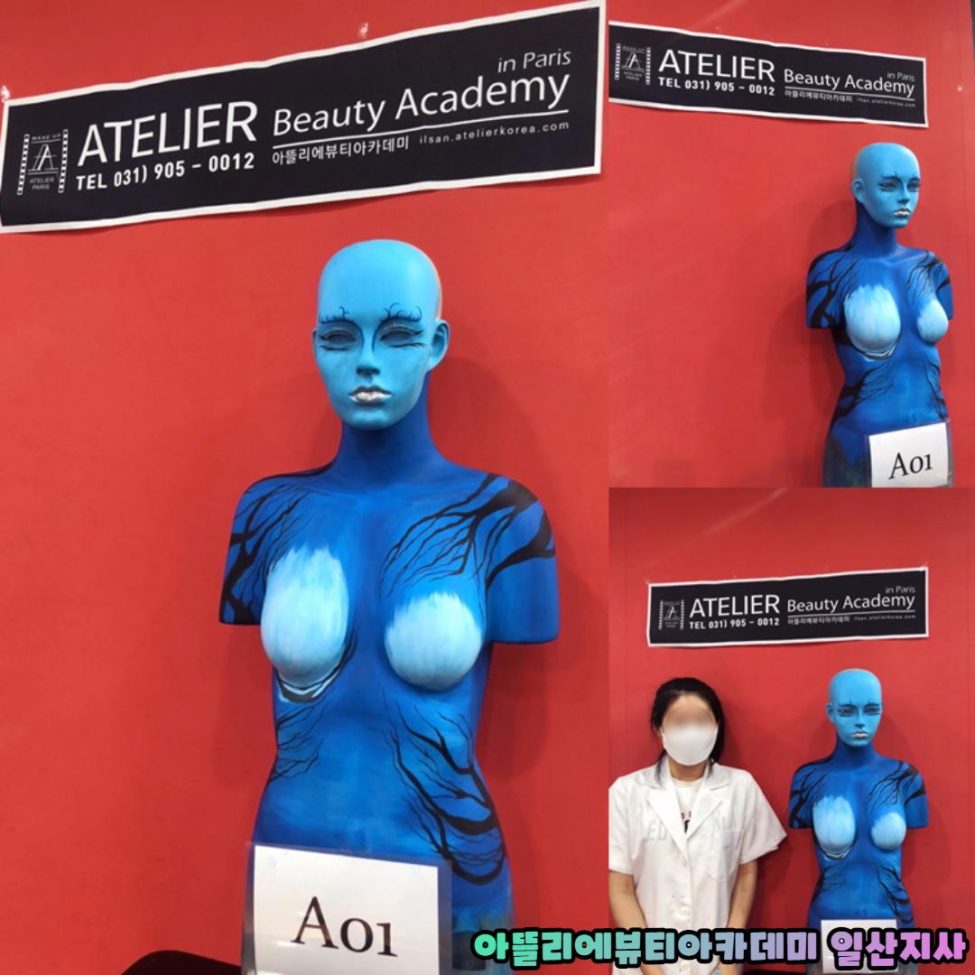 A01 김수완 공연예술분장사 1급