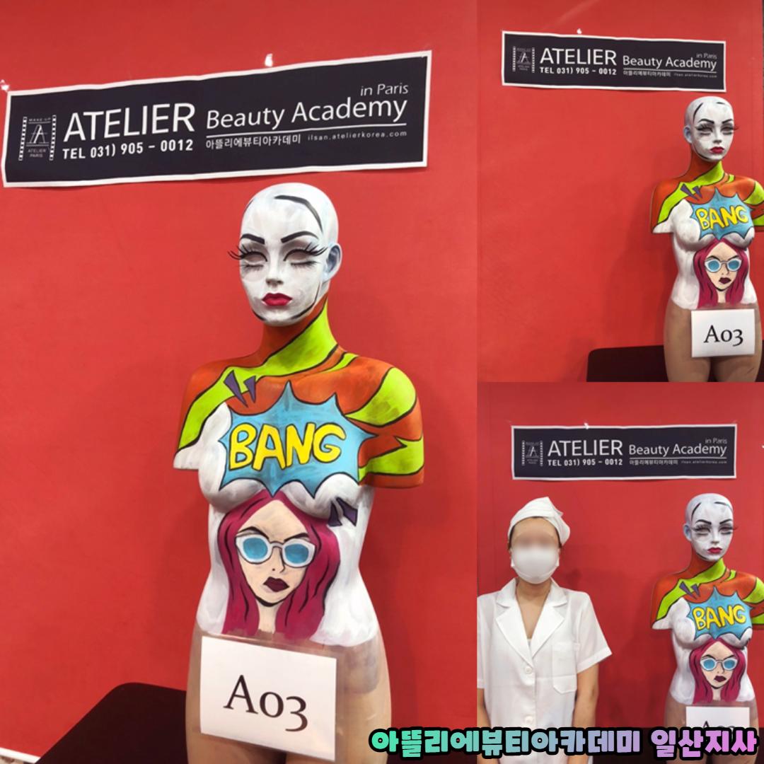 A03 박지효 공연예술분장사 1급